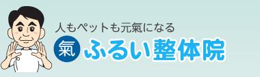 船橋駅から徒歩4分!「氣 ふるい整体院」 ロゴ