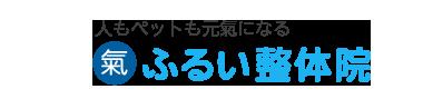 船橋駅から徒歩4分!「氣 ふるい整体院」ロゴ