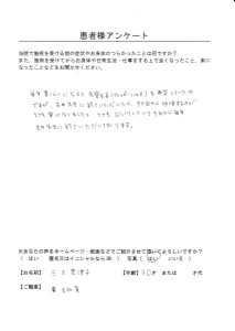 三上奈津子さんアンケート