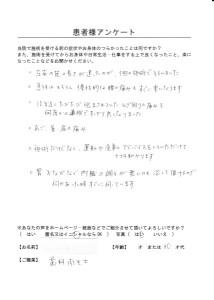 山田純子アンケート