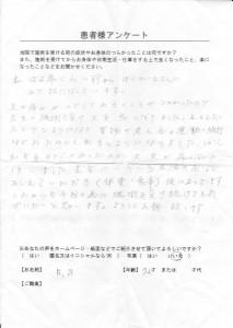 福田修子さんアンケート
